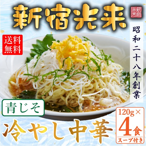 復興 ポイント消化 送料無料 『冷やし中華 4食セット』グルメ お試し