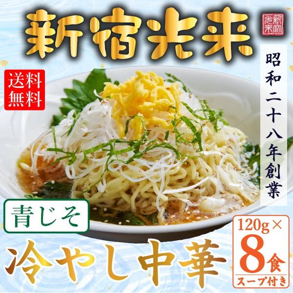 復興 ポイント消化 送料無料 『冷やし中華 8食セット』グルメ お試し