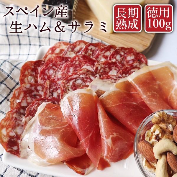ポイント消化『スペイン産長期熟成生ハム ハモンセラーノ+サラミ 100g』送料無料 肉 ギフト お試し 訳あり 食品 ハム
