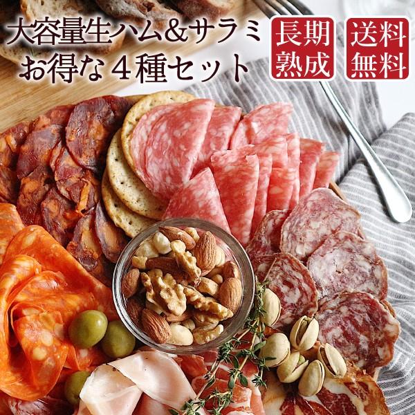 復興 ポイント消化 送料無料 おつまみ『イベリコ豚 スペイン産 生ハム&サラミ詰め合わせセット 190g』ぽっきり お試し
