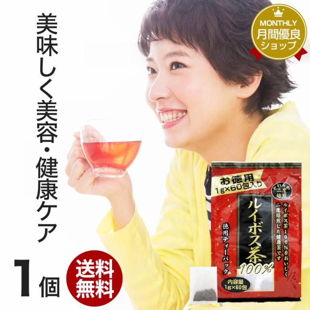 徳用二度焙煎ルイボス茶 1g×60包 送料無料 宅配便 | ルイボス茶 ルイボス ルイボスティー ルイボスティ 茶葉 ティーパック ティーバッグ