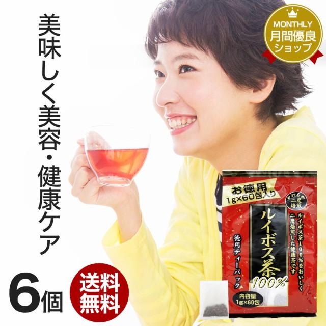 徳用二度焙煎ルイボス茶 1g×60包×6個セット 送料無料 宅配便 | ルイボス茶 ルイボス ルイボスティー ルイボスティ 茶葉 ティーパック