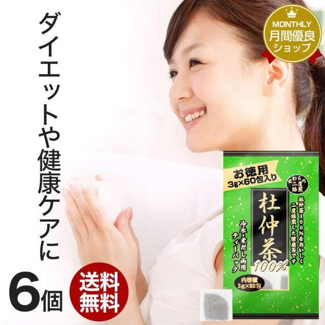 徳用二度焙煎杜仲茶 3g×60包×6個セット 送料無料 宅配便 | 杜仲茶 とちゅう茶 茶葉 ティーパック ティーバッグ ダイエット ダイエット