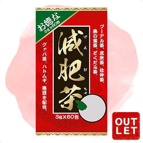 【訳あり】 お徳な減肥茶 3g×60包 賞味期限2022年5月以降 送料無料 宅配便 | 減肥茶 ダイエット ダイエット食品 茶葉 無添加 100% ティ