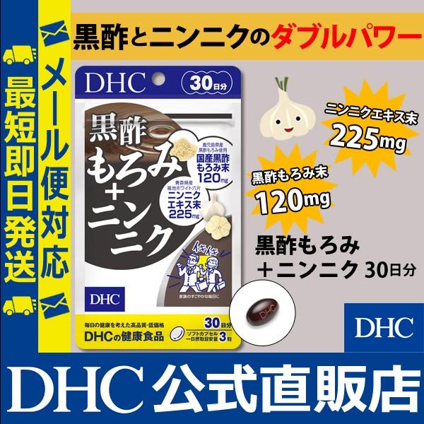 【 DHC 公式 最短即日発送 】 サプリメント サプリ 黒酢もろみ+ニンニク 30日分 | スタミナ メール便対応