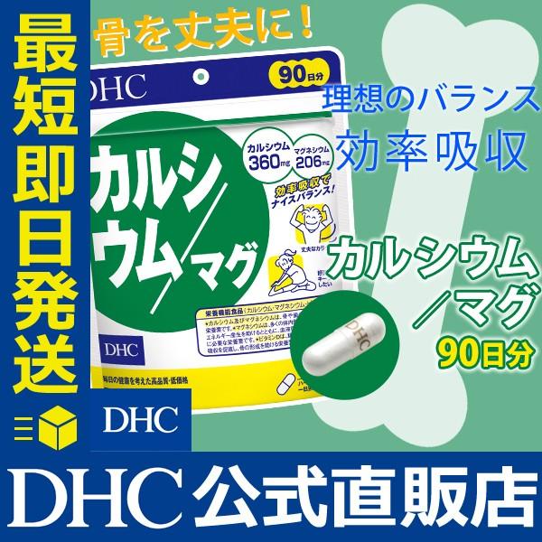 【 DHC 公式 最短即日発送 】 サプリ カルシウム カルシウム/マグ 徳用90日分 | サプリメント マグネシウム