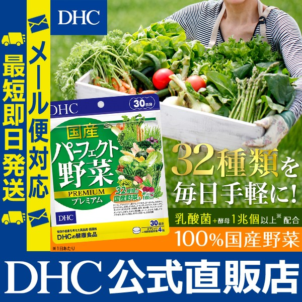 【 DHC 公式 最短即日発送 】 サプリ 野菜 国産パーフェクト野菜 プレミアム 30日分   サプリメント メール便対応