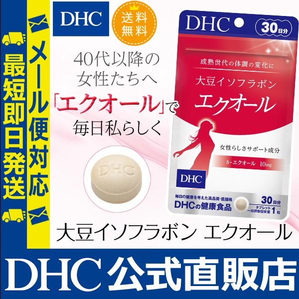 【 DHC 公式 最短即日発送 】 サプリ 大豆イソフラボン エクオール 30日分 | 送料無料 サプリメント メール便対応