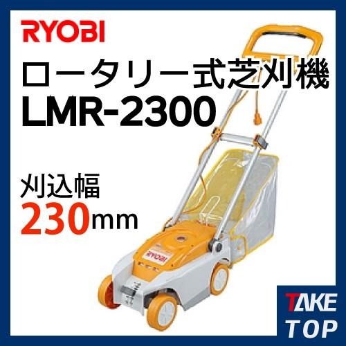 【楽天市場】リョービ 電動芝刈り機 LMR  (刈 …