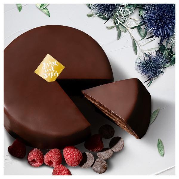 魅惑のザッハトルテ 送料無料 父の日 バースデーケーキ 出産祝い 内祝い 誕生日 還暦祝い 出産内祝い 結婚祝い お祝い 出産内祝い お返し