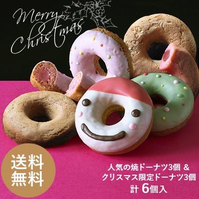 ラブリードーナツセット【お歳暮】【クリスマス】【スイーツ】【誕生日】【お祝】