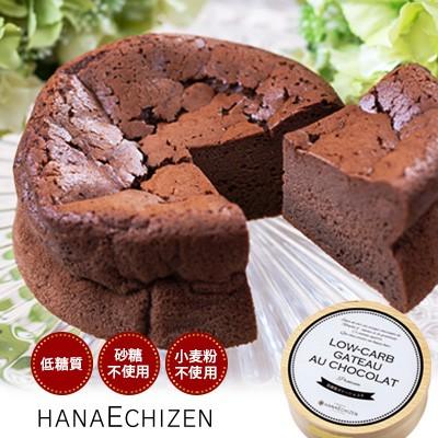 低糖質ガトーショコラ バースデーケーキ クリスマス お歳暮 出産祝い 内祝い 誕生日 還暦祝い 出産内祝い 結婚祝い お祝い 出産内祝い