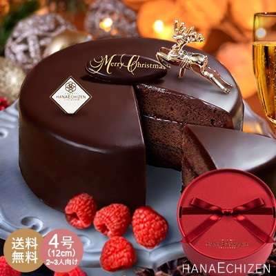 魅惑のザッハトルテ 送料無料 クリスマスケーキ バースデーケーキ 出産祝い 内祝い 誕生日 還暦祝い 出産内祝い 結婚祝い お祝い 出産内