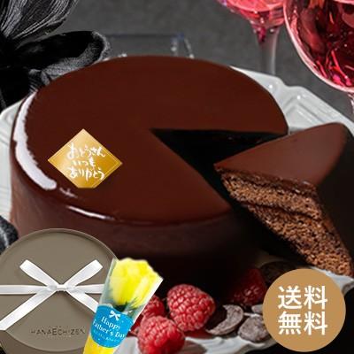 魅惑のザッハトルテ 送料無料 バースデーケーキ 誕生日ケーキ 父の日ギフト おうちスイーツ 食品ロス フードロス お取り寄せスイーツ 出