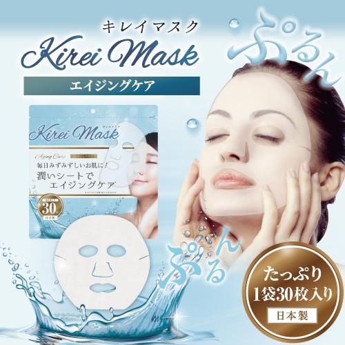 Kirei Mask -エイジングケア-
