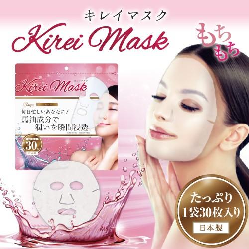 Kirei Mask -馬油-
