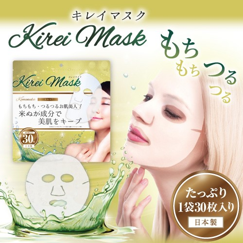 Kirei Mask -米ぬか-