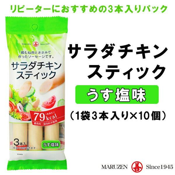[丸善] サラダチキンスティック うす塩味3本パック ささみ(1袋3本入り×10個) ★サンプルプレ