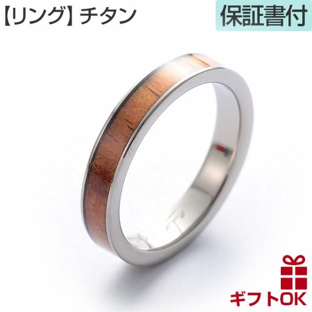 ハワイアンジュエリー リング 指輪 コア ウッド の リング レディース メンズ ペアリ