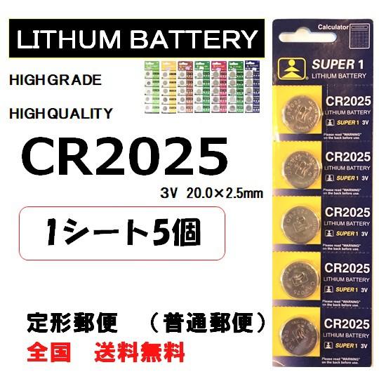 CR2025 リチウム ボタン電池 5個/1シート ポイント消化 メール便送料無料