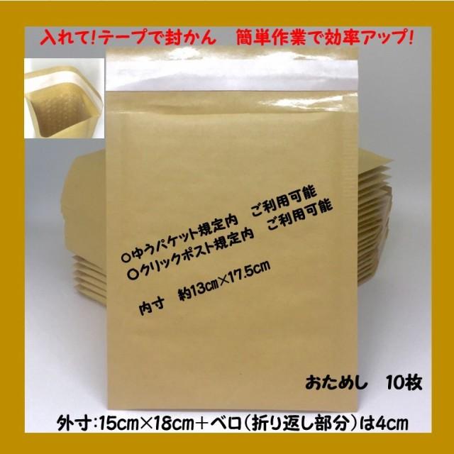 クッション封筒 外寸15×18cmサイズ おためし10枚 エアキャップ封筒 プチプチ封筒