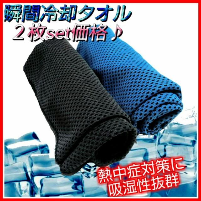 スポーツタオル クールタオル 冷却タオル 冷感 速乾吸収 2枚セット ひんやりタオル 送料無料 熱中症 対策 冷たいタオル ランニング トレ