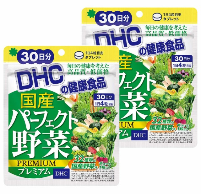DHC 国産パーフェクト野菜 プレミアム(30日分)「2個セット」4511413623688 (メール便発送で送料無料)