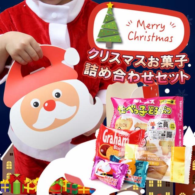 クリスマス お菓子 詰め合わせ 子供 キッズ 袋 サンタ サンタフェイス 業務用 クリスマスプレゼント