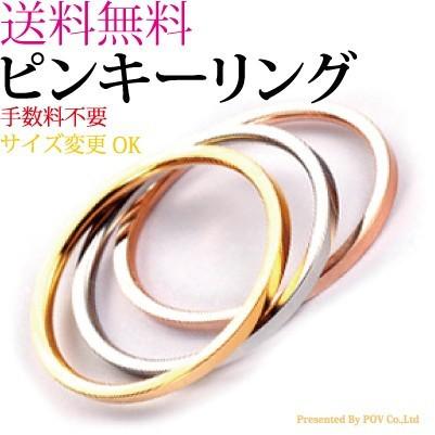 ピンキー リング 指輪 クリスマス プレゼント pinky ring レディース アクセサリー アクセ シンプル simple 人気 おすすめ かわいい ポイ