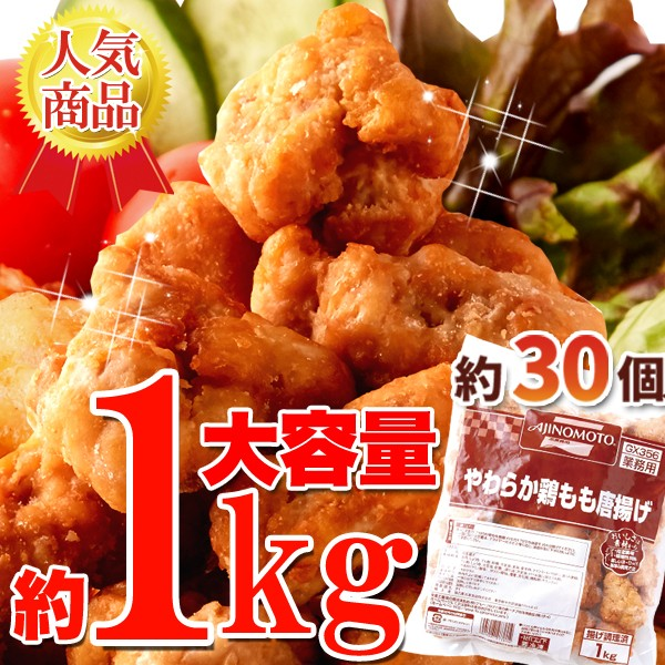 1kg 業務用 唐揚げ 【 鳥もも肉 味の素 1キロ 】 冷凍唐揚げ 国産 人気 グルメ ギフト
