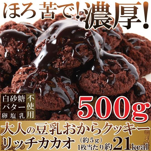 砂糖 卵 バター 塩 乳不使用!カカオ分22%配合でほろ苦い大人の豆乳おからクッキー リッチカカオ 500g
