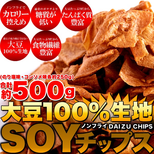 低糖質・高たんぱく質・食物繊維たっぷり! 大豆100%生地SOYチップス約500g(のり塩・コンソメ250g×2袋)