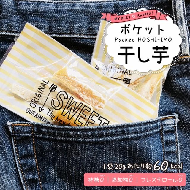 ポケット干し芋20袋入り 国産 干し芋 べにはるか 静岡産干しいも ほし芋 無添加 砂糖不使用 自然食品 ダイエット おやつ 間食