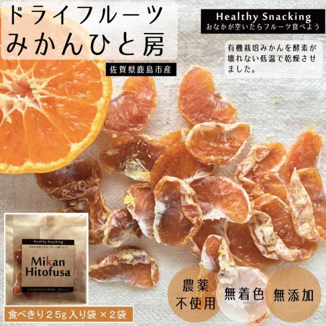 国産ドライフルーツみかん 低温乾燥で酵素が生きてます  ひと房みかん 25g×2袋セット 国産ドライフルーツ 砂糖不使用 添加物不使用