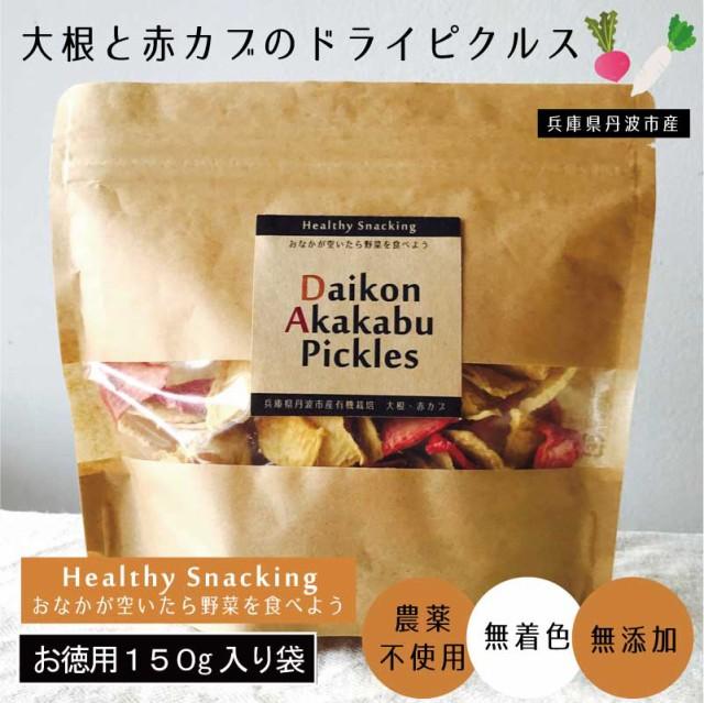 大根と赤カブのピクルスを乾燥させるとまるでドライフルーツ 無農薬大根と赤カブのドライピクルス大袋150g 丹波篠山産野菜 ピクルス