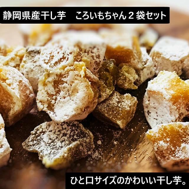 静岡産 干し芋 ころいもちゃん2袋 国産 ほしいも 干しいも 熟成干し芋 ほし芋 無添加 砂糖不使用 添加物不使用 自然食品