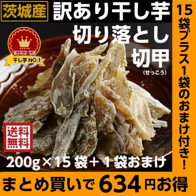 訳あり 茨城県産 干し芋 切甲(せっこう)15袋におまけ1袋 送料無料 ほしいも 切り落とし ほしいも ほし芋 無添加 砂糖不使用 自然食品