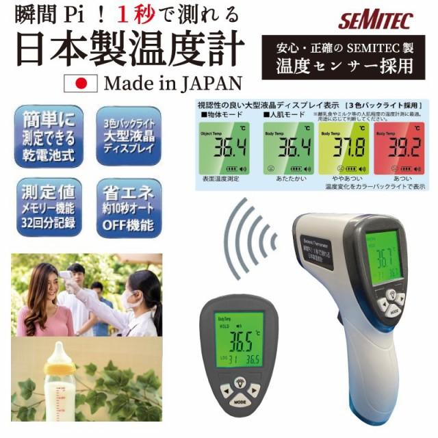 【即納・最安値に挑戦】日本製 非接触型 温度計 1秒測定 OMHC-HOJP001 赤外線額温度計 SEMTEC製温度センサー採用 オムニ おすすめ 人気 |