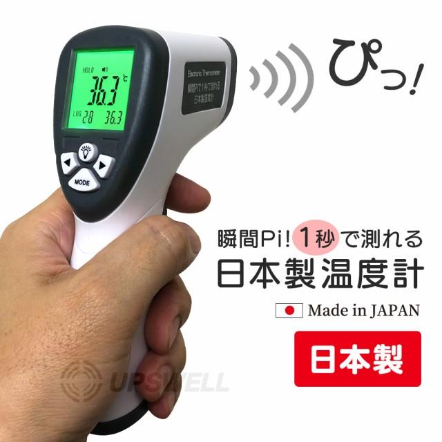 日本製 非接触型 温度計 1秒測定 OMHC-HOJP001 赤外線額温度計 SEMTEC製温度センサー採用 非医療用 オムニ おすすめ 人気 | 送料無料