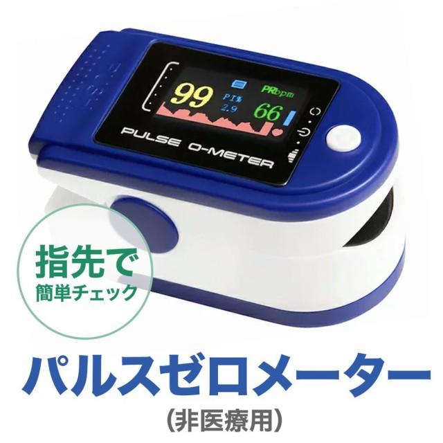 送料無料 | パルスゼロメーター OMHC-CNPM001 体調指数 心拍数 ワンタッチ測定 非医療品 簡単測定 健康管理 血中酸素濃度計 酸素飽和度