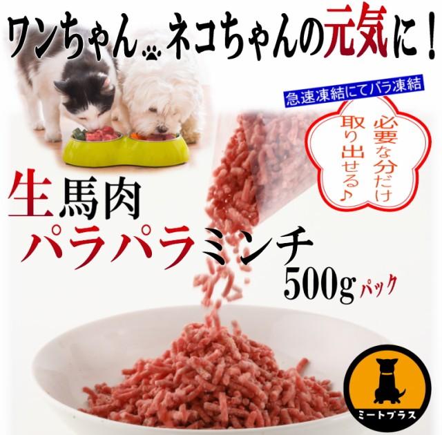 犬 馬肉 生肉  馬肉パラパラミンチ 500g 生馬肉 ペット用馬肉