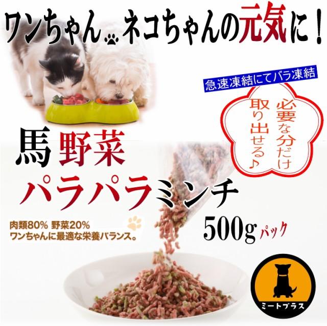 犬 馬肉 【馬肉】野菜ミックスミンチ 500g 冷凍バラ凍結 内臓入り 生馬肉