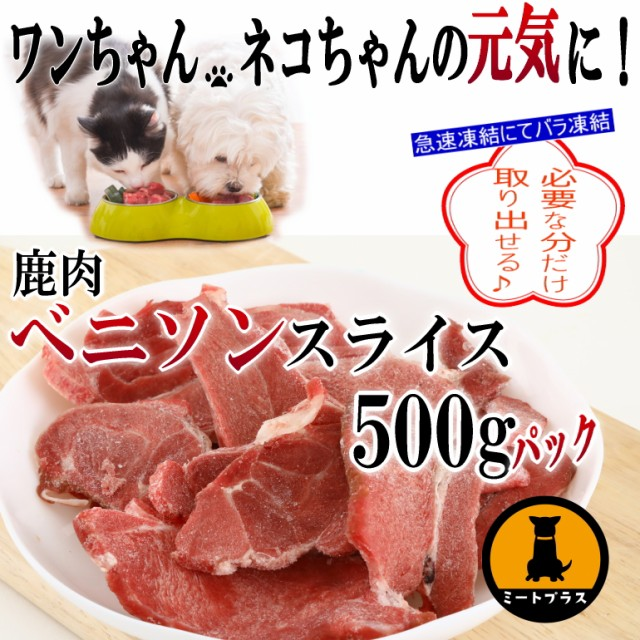 鹿肉 犬 生鹿肉 ヴェニソン(鹿)スネ肉スライス 500g ニュージランド産 冷凍バラ凍結