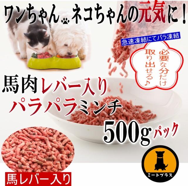 犬 馬肉 生肉 馬レバー入り馬肉パラパラミンチ 500g 生馬肉 ペット用馬肉 内臓入り