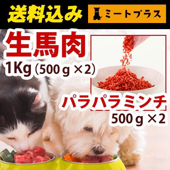 犬 馬肉 馬肉パラパラミンチ 500g×2(1kg) 送料込 生馬肉 ペット用馬肉