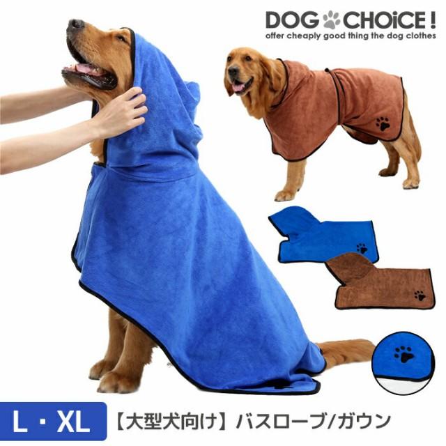 【大型犬向け】【L/XLサイズ】【バスローブ/ガウン/ブルー/ブラウン】犬用タオル 猫用タオル ペット用タオル お風呂や雨の日のお散歩後に