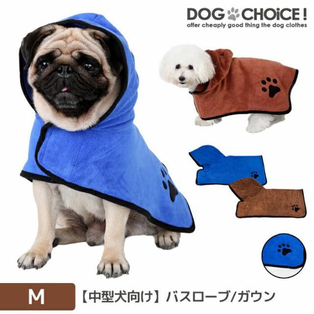 【中型犬向け】【Mサイズ】【バスローブ/ガウン/ブルー/ブラウン】犬用タオル 猫用タオル ペット用タオル お風呂や雨の日のお散歩後に最