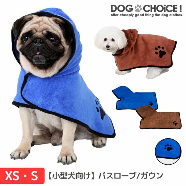 【小型犬向け】【XS/Sサイズ】【バスローブ/ガウン/ブルー/ブラウン】犬用タオル 猫用タオル ペット用タオル お風呂や雨の日のお散歩後に