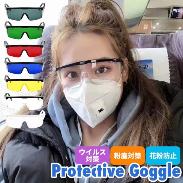 コロナ対策 飛沫防止 保護メガネ メール便送料無料 アイシールド めがね ゴーグル 粉塵 メガネ サバゲー サングラス 伊達眼鏡 DIY バイク