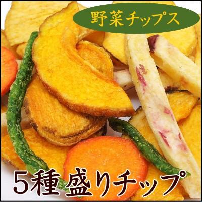 『宅配便送料無料』5種の野菜で作ったミックス野菜チップ 1.3kg入り【5種盛り野菜チップ1.3kg】【業務用・バルク】